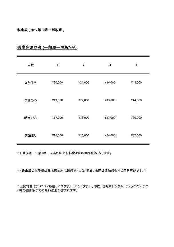 日本語料金表
