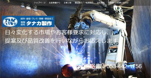 有限会社 タナカ製作 ホームページ