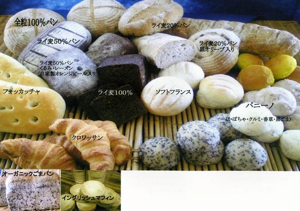 リピエーニの天然酵母パンの種類