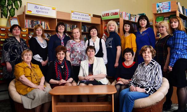 Коллектив Центральной городской библиотеки им. Б.Е. Швейкина
