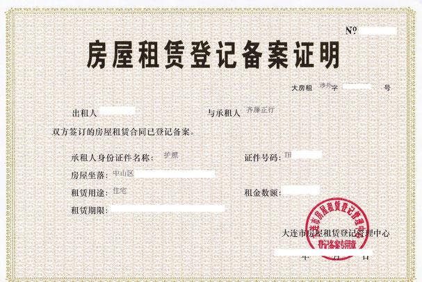 大連外国語大学へ留学 マンション生活情報 登記証