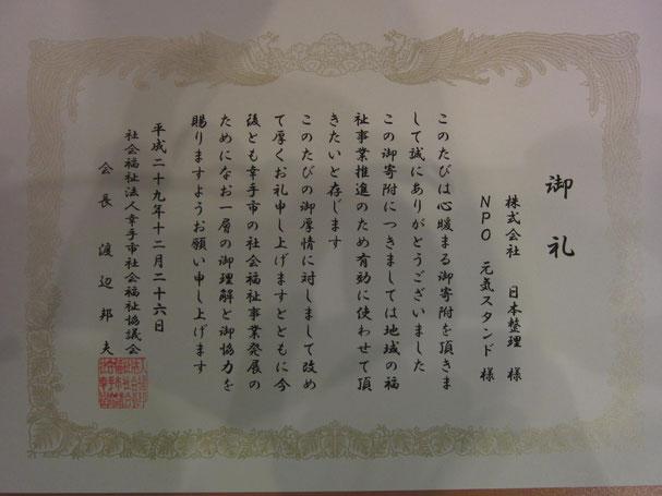 チャリティー|日本整理|NPO元気スタンド|遺品整理|片付け|不用品回収|幸手市|久喜市|埼玉県|さいたま市|社会福祉協議会