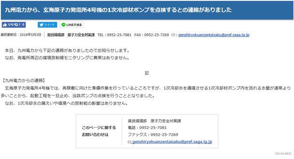 佐賀県ホームページで公開された情報はこれだけ
