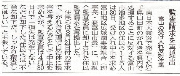 2013.5.31 北日本新聞