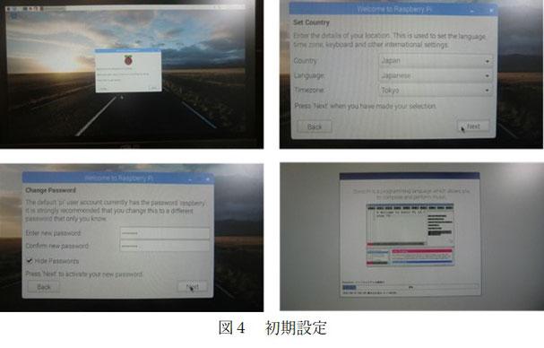 使用する国、言語、パスワードなど普通のパソコンの立上と同じように設定します。