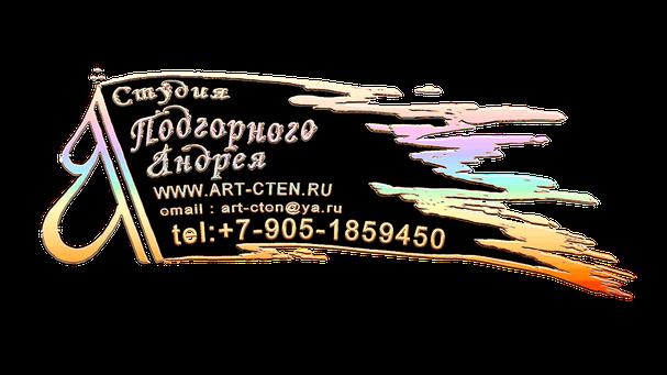 Студия - Подгорного Андрея