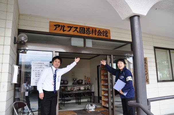 アルプス囲碁村推進協議会と日本棋院大町支部で管理するアルプス囲碁村会館