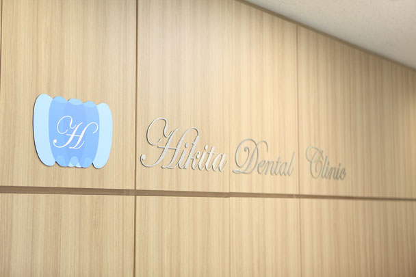 愛知県豊橋市の歯科医院