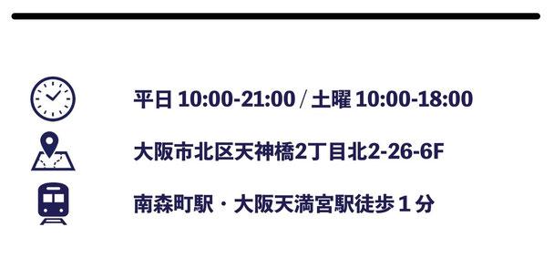 大阪の南森町スタジオの営業時間は平日10時から21時まで、土曜日は10時から18時までになります。スタジオの住所は、大阪市北区天神橋2丁目北2-26-6F、地下鉄南森町駅または大阪天満宮駅の3番出口から徒歩1分です。3番出口を上がると商店街内すぐにスギ薬局があります。スギ薬局のビルの6階です。スギ薬局右手通路奥にあるエレベーターで6階までお上がりください。