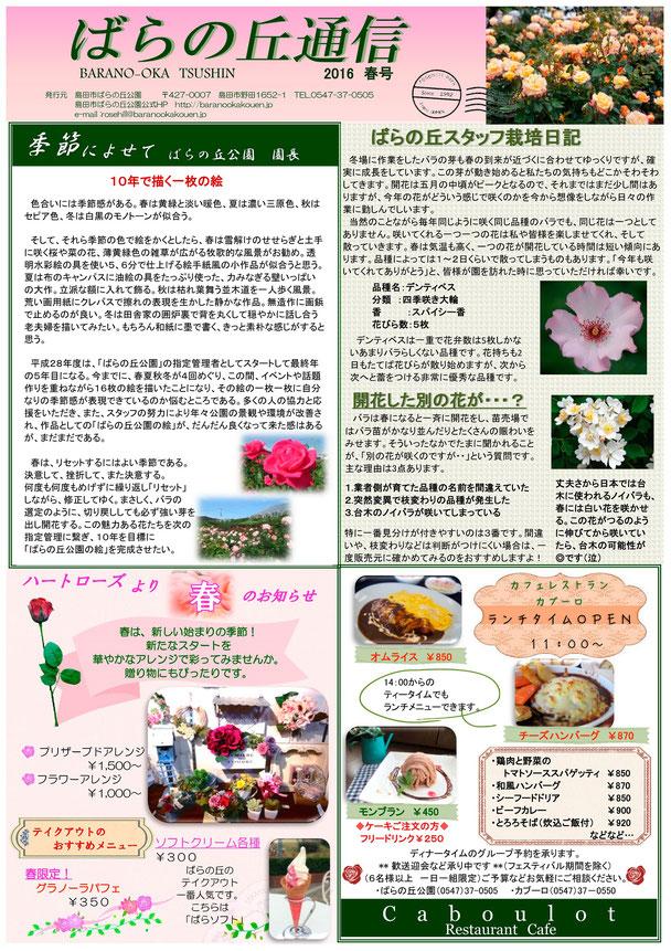 2016ばらの丘通信 春号1面