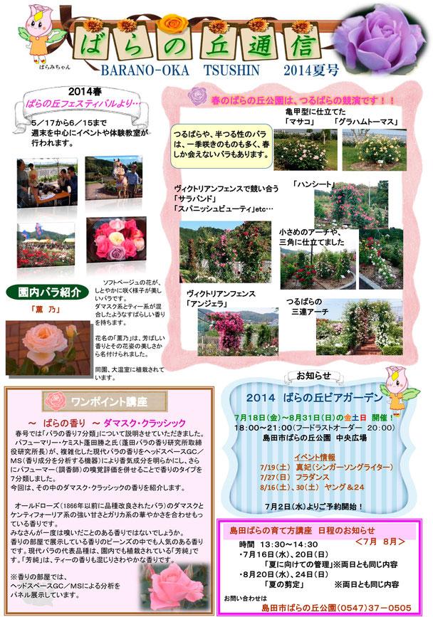 2014ばらの丘通信 夏号2面