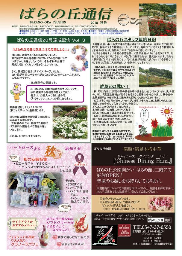 2018ばらの丘通信 秋号1面