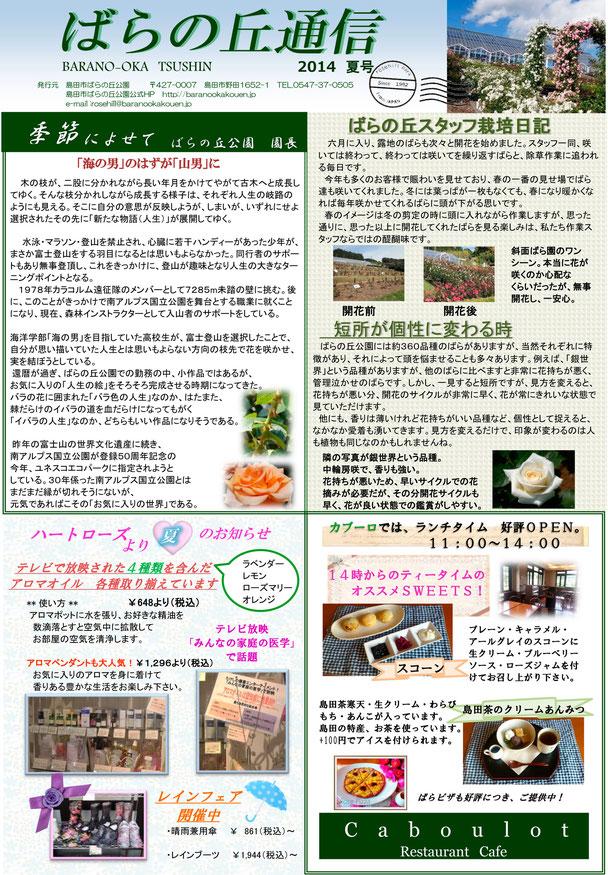 2014ばらの丘通信 夏号1面