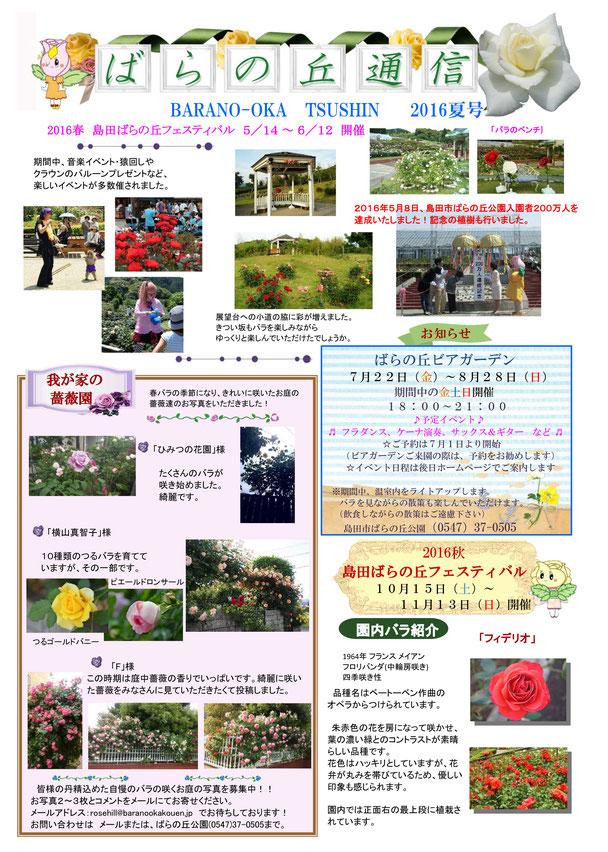 2016ばらの丘通信 夏号2面