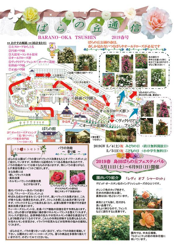 2019ばらの丘通信 春号2面