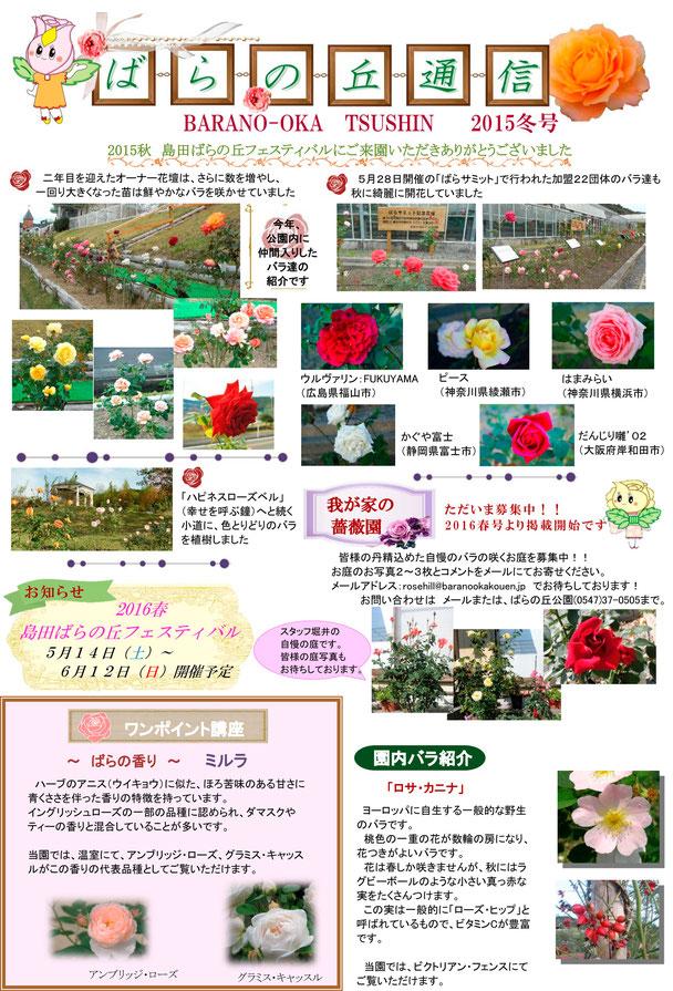 2015ばらの丘通信 冬号2面