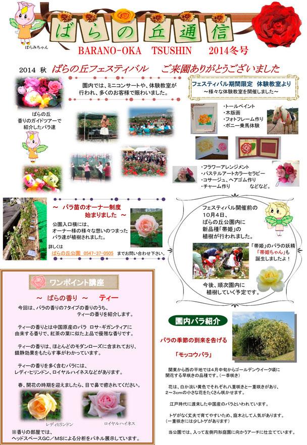 2014ばらの丘通信 冬号2面