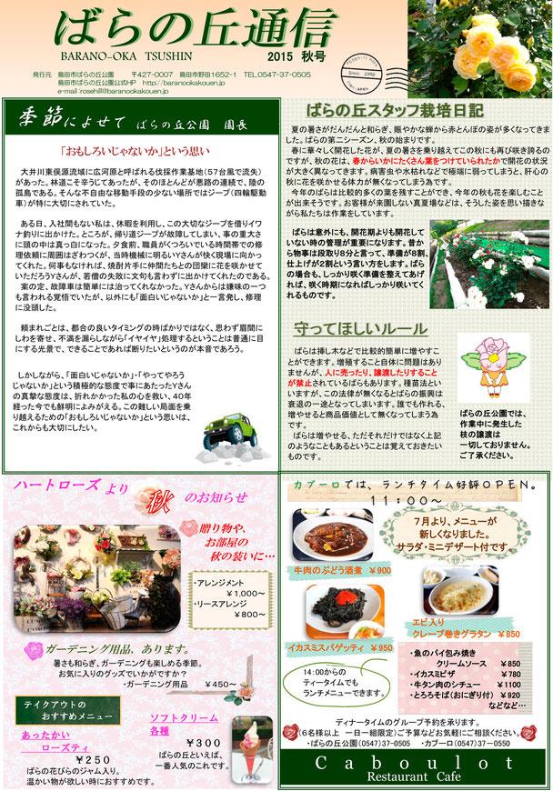 2015ばらの丘通信 秋号1面