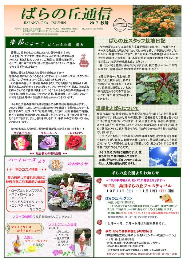 2017ばらの丘通信 秋号1面