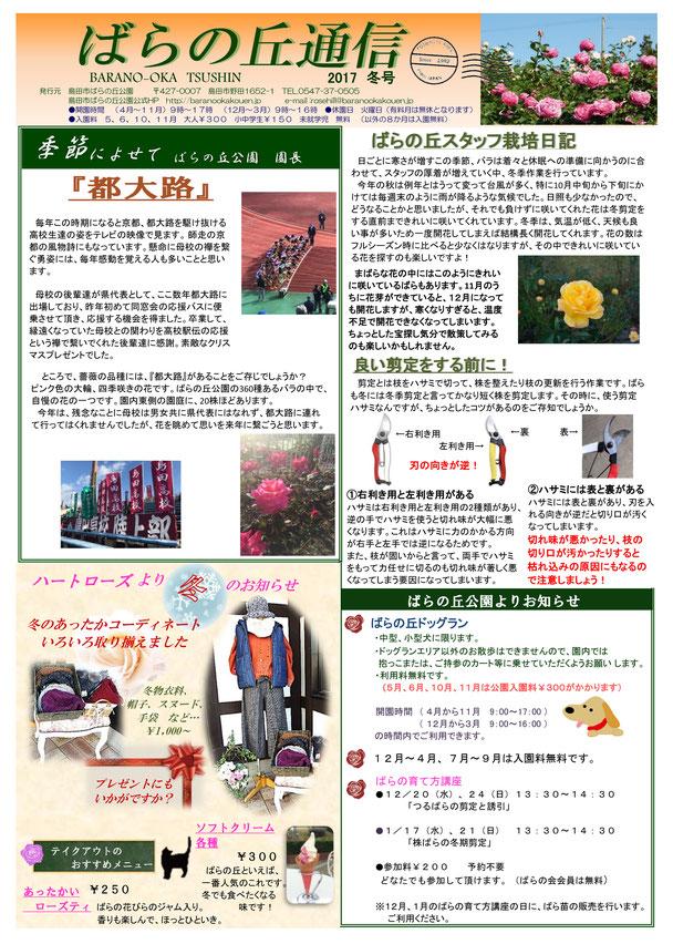 2017ばらの丘通信 冬号1面