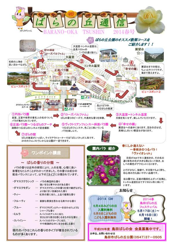 2014ばらの丘通信 春号2面