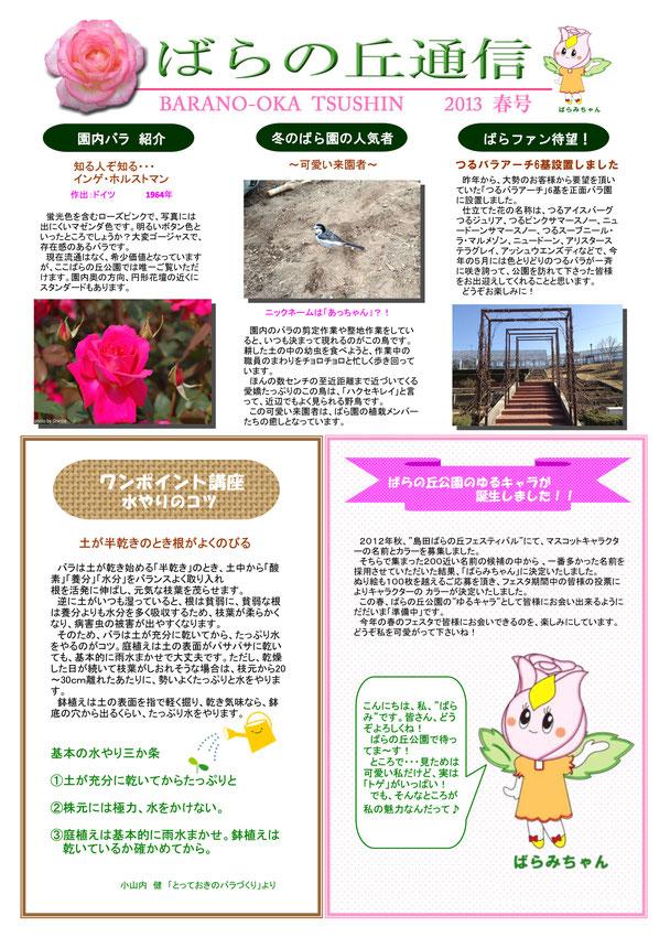 2013ばらの丘通信 春号2面