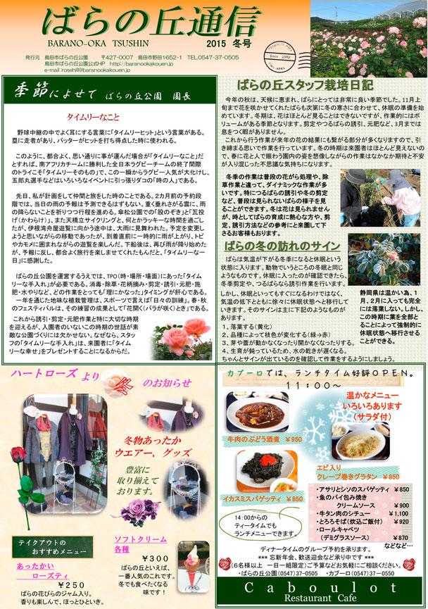 2015ばらの丘通信 冬号1面