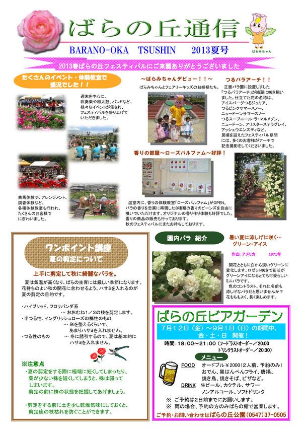 2013ばらの丘通信 夏号2面