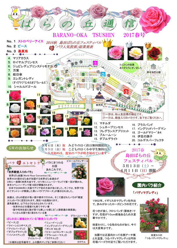 2017ばらの丘通信 春号2面