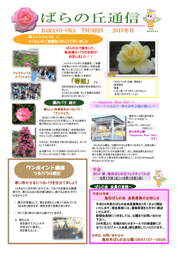 2013ばらの丘通信 冬号2面