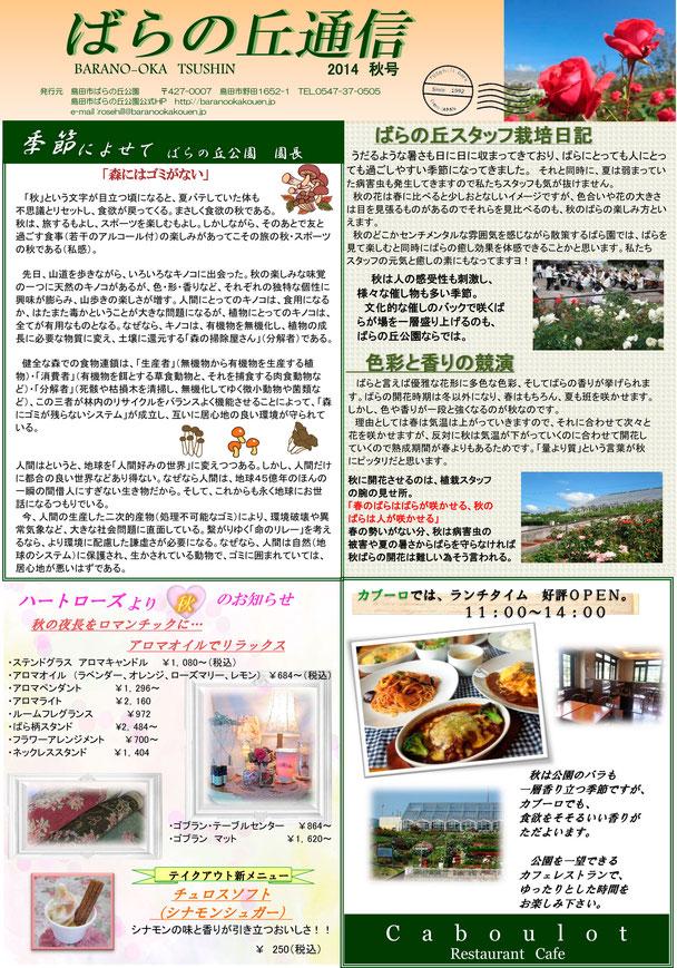 2014ばらの丘通信 秋号1面