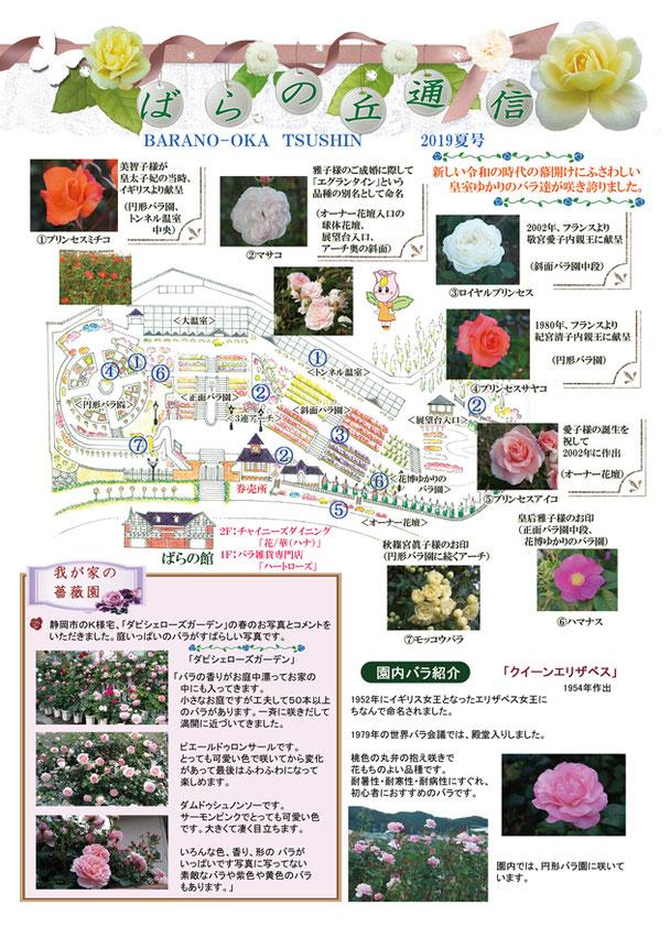 2019ばらの丘通信 夏号2面