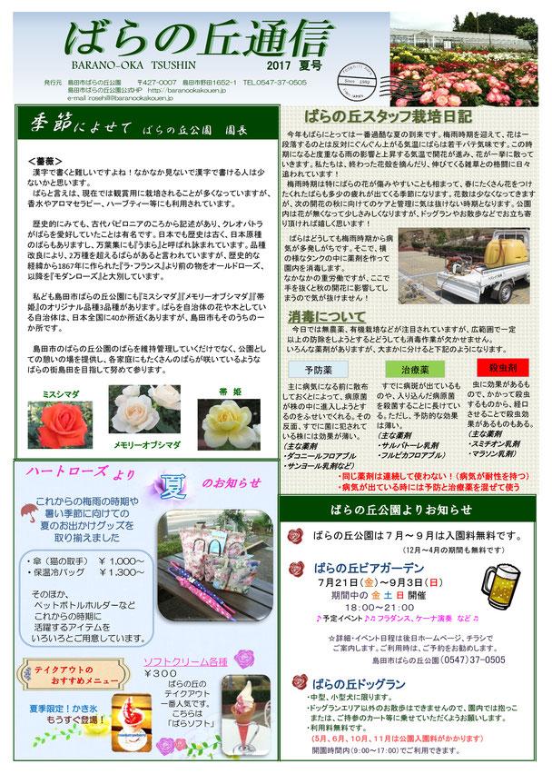 2017ばらの丘通信 夏号1面