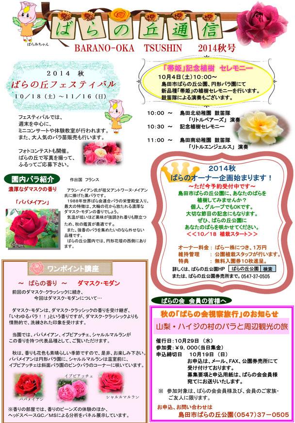 2014ばらの丘通信 秋号2面