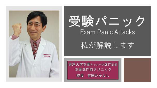 受験パニック 吉田たかよし 本郷赤門前クリニック