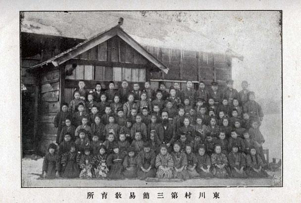 東川村第三簡易教育所 (東川村發達史掲載)
