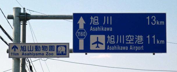 東川寺前の道路標識