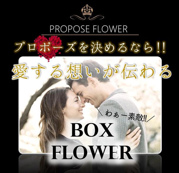 プロポーズに贈るプリザーブドフラワーのボックスフラワー