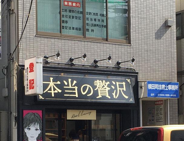 事務所外観;高級食パン専門店「本当の贅沢」の2階