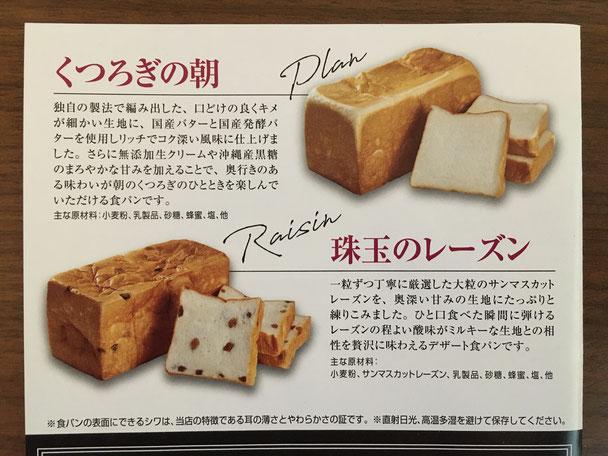 お店のパンフ;2種類の食パン