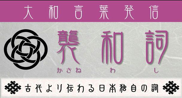 襲和詞【大和言葉の発信】 古代より伝わる日本独自の詞