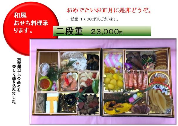 和風おせち料理。30種類以上の品々をこころを込めて美しくおいしく盛り込みました。二段重税込26,000円(30センチ×30cm)