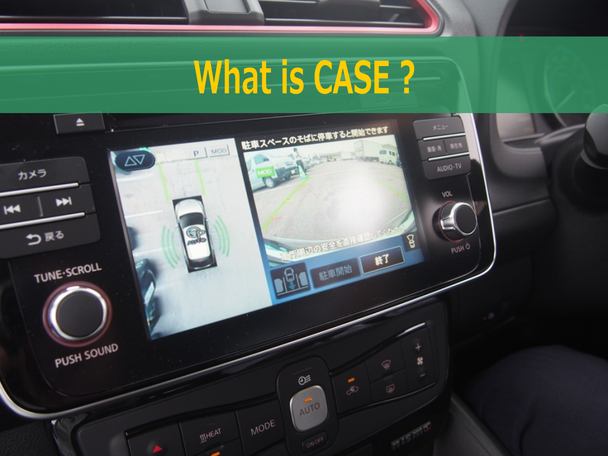 自動車産業に革命をもたらす「CASE」に関する企業研修・セミナー・講演会講師