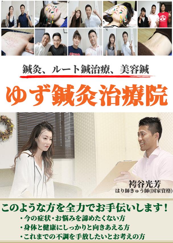 鍼灸美容鍼ルート治療のゆず鍼灸治療院