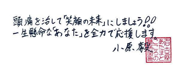 頭痛のあなたへ。笑顔の毎日に大逆転しましょう!名古屋あたまとこころの整体