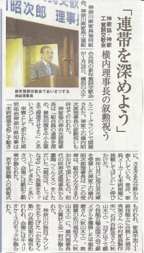 平成27年2月18日号「家具新聞」の記事