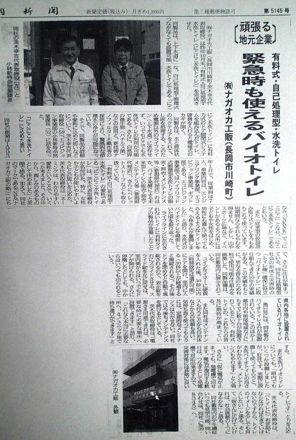 2月7日長岡日報記事