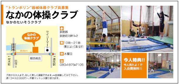 なかの体操クラブ トランポリンと体操の教室