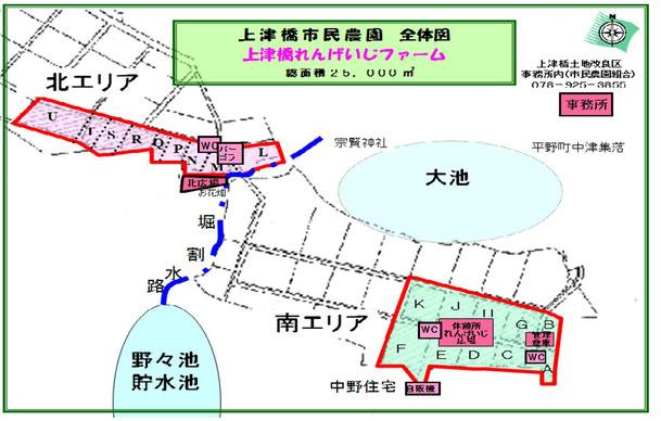上津橋市民農園全体図  募集箇所