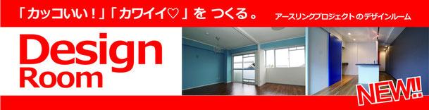 かっこいいかわいいおしゃれ岐阜市リノベーションアパートマンション